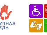 Востребованные виды оборудования для инвалидов