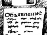 kak_sostavity_reklamnoe_obyavlenie